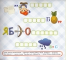 Дитячі філворди-ребуси з наліпками (Кот)