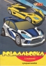 Розмальовка А4 (суперавтомобілі)