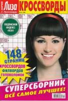 Кроссворды СБОРНИК. Лиза №3/20