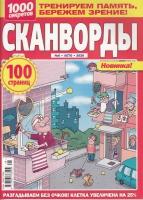 Сканворды. 1000 секретов №6/20