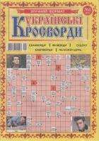 Українські кросворди А4 №1/21