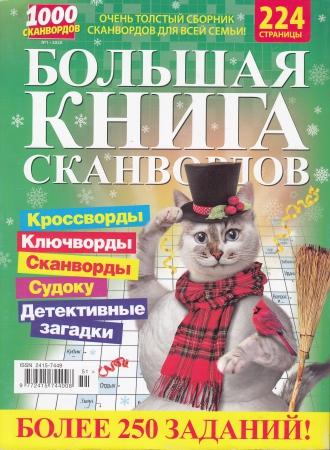 Большая книга сканвордов №1/20