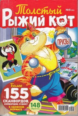 Толстый Рыжий кот №5/19