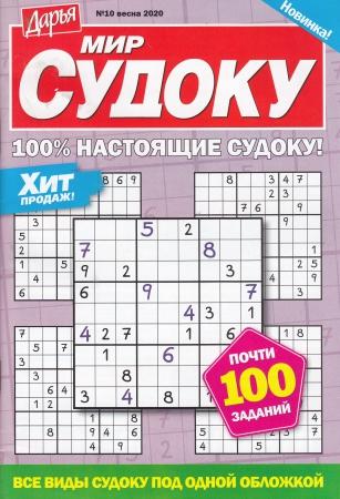 Мир судоку. Дарья №10/20