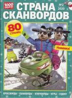Страна сканвордов. 1000 секретов №2/20