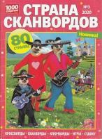 Страна сканвордов. 1000 секретов №3/20