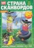 Страна сканвордов. 1000 секретов №8/20
