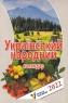 Відривний календар. Український народний календар, 2022 рік