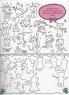 Малювалочка-розвивалочка для маленьких геніїв (Тигреня)