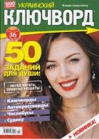 Украинский ключворд. 1000 секретов №7/20