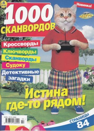 1000 сканвордов №6/20