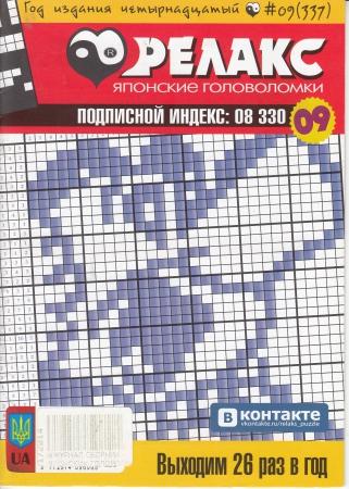 Релакс. Японские головоломки. №337