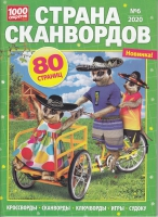 Страна сканвордов. 1000 секретов №6/20