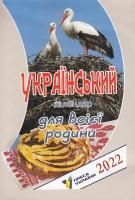 Відривний календар. Український календар для всієї родини, 2022 рік