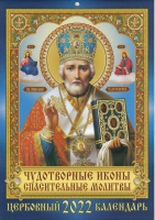 Церковный календарь А4 на 2022 год, скоба, Чудотворные иконы. Спасительные молитвы