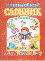 Німецько-український словник в малюнках