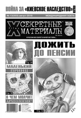 Секретные Материалы №13 2018