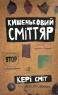 Сміт К. Кишеньковий сміттяр