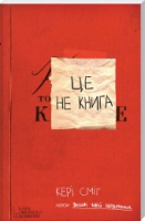 Сміт К. Це не книга
