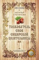 Степанова Н. Толкователь снов сибирской целительницы