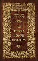 Степанова Н.И. Как здоровье сберечь и укрепить