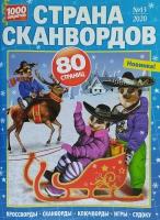 Страна сканвордов. 1000 секретов №13/20