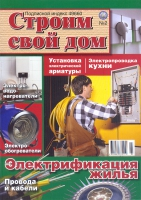 Строим свой дом. Электрификация жилья