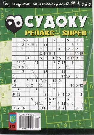 Релакс. Судоку. №260