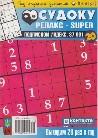 Релакс. Судоку. №164