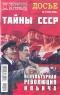 Досье. X FILES Секретные материалы 20 века №02/16