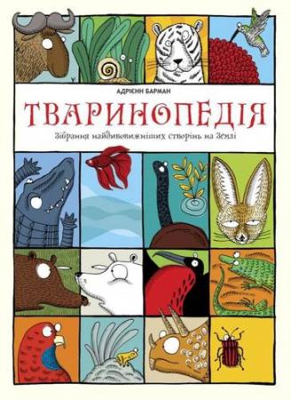 Адрієнн Барман. Тваринопедія. Зібрання найдивовижніших створінь на землі