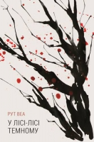 Рут Веа. У лісі-лісі темному