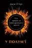 Джон О'Лірі. У полум'ї: 7 кроків до найяскравішого життя