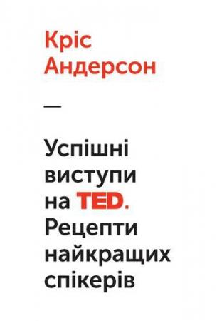 Кріс Андерсон. Успішні виступи на TED. Рецепти найкращих спікерів