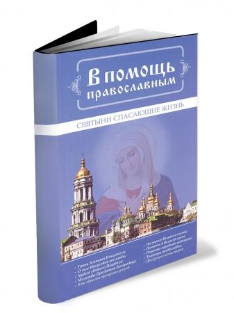 В помощь православным. Святыни спасающие жизнь