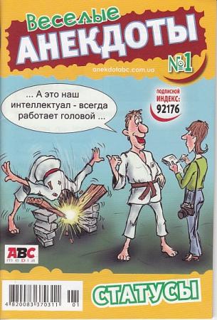 Веселые анекдоты №01/15