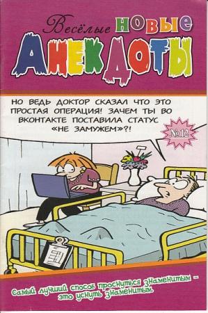 Веселые анекдоты №12/14