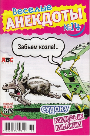 Веселые анекдоты №14/14