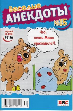 Веселые анекдоты №15/14