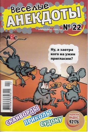 Веселые анекдоты №22/13