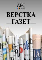 Верстка газет