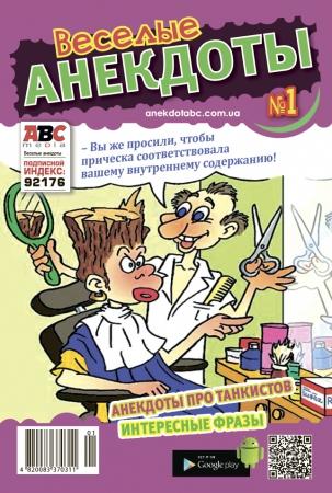Веселые анекдоты №01/17