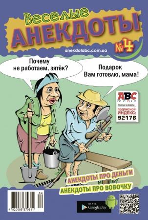 Веселые анекдоты №04/17
