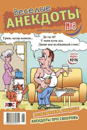 Веселые анекдоты №08/16