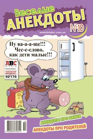 Веселые анекдоты №10/16