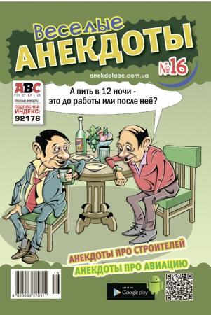Веселые анекдоты №16/16