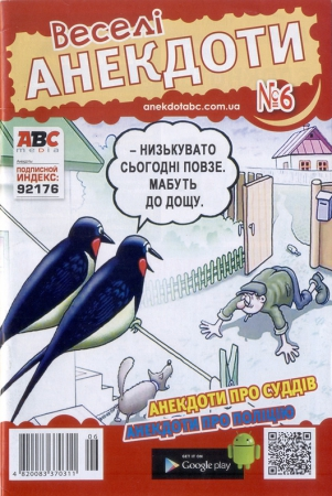 Веселі анекдоти №06/16