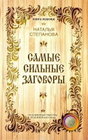 Степанова Н. Самые сильные заговоры