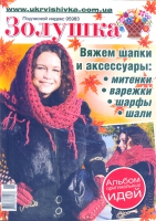 Золушка №6/11 Вяжем шапки и аксессуары