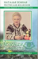 Земная Наталья. Зеленая планета